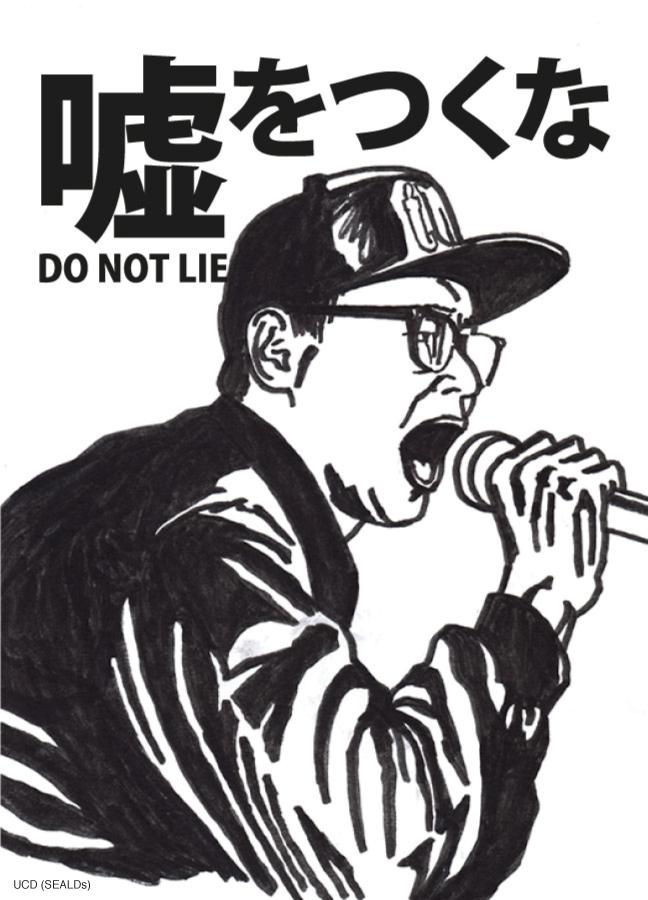 腐敗した日本の政治家に「嘘をつくな」とデモで訴えるシールズUCDのイラスト