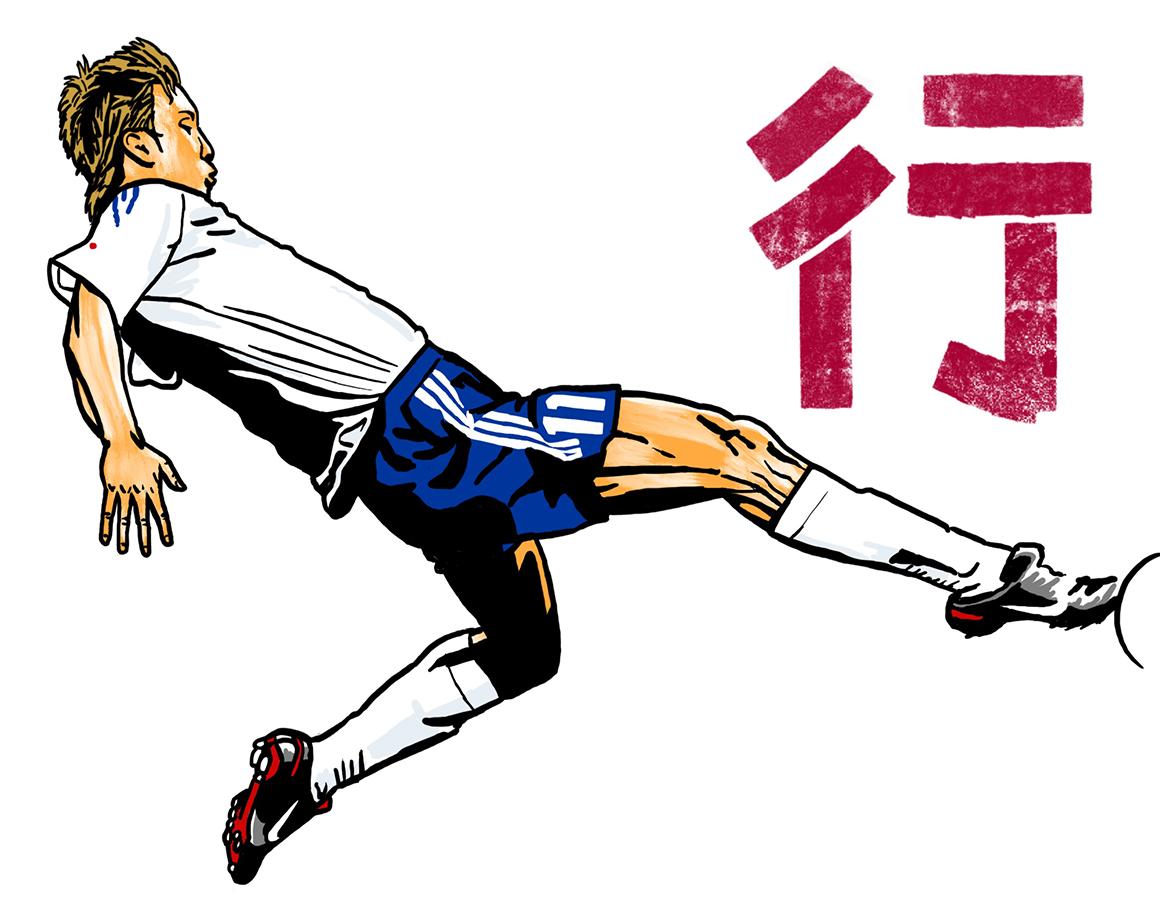 2002年日韓ワールドカップの日本対ベルギーでシュートを打つ、日本代表の鈴木隆行のイラスト