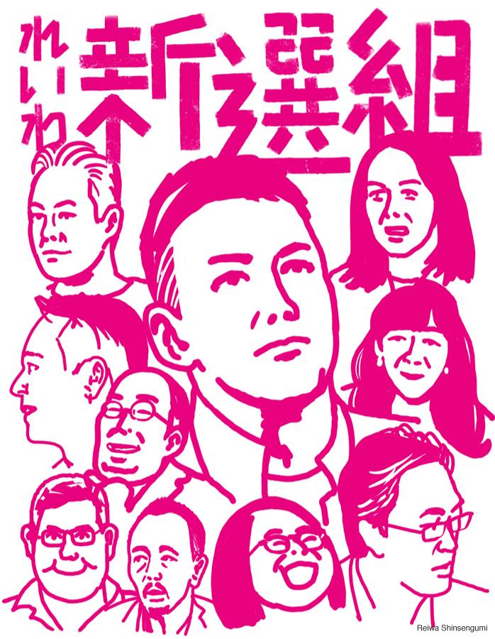 山本太郎とれいわ新選組の候補者達のイラスト