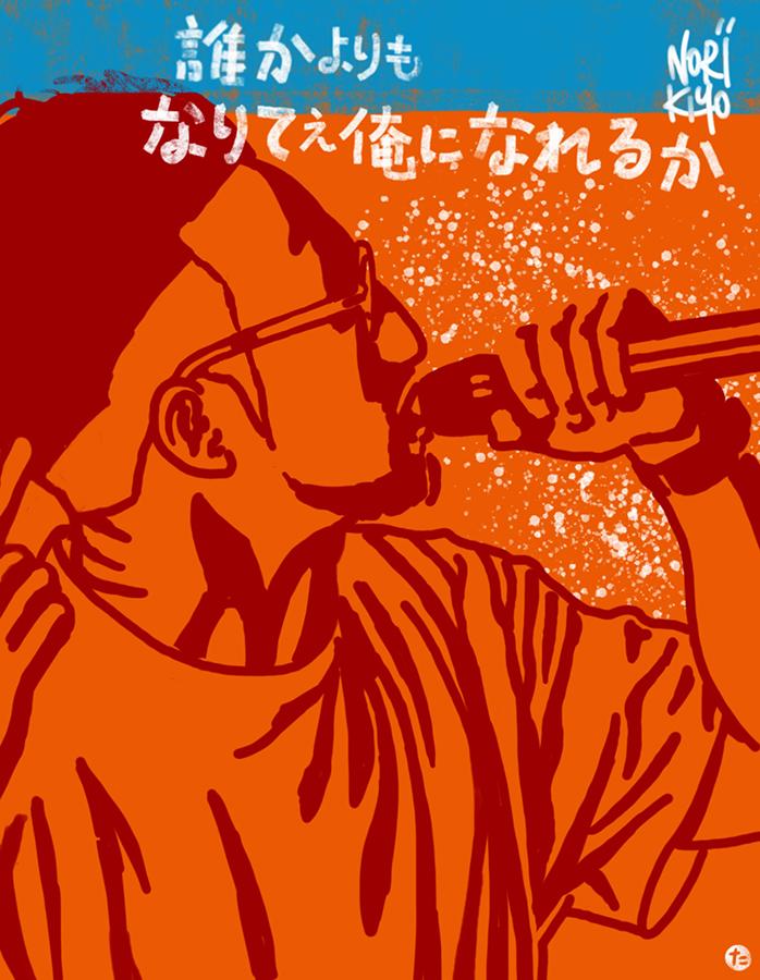 「一網打尽」の歌詞と共に描かれた日本のラッパーNORIKIYOのイラスト