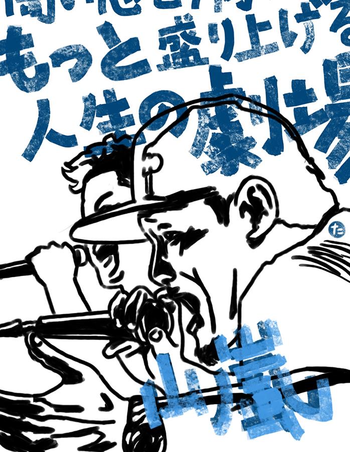 日本のロックバンド山嵐の「HEADBANG」の歌詞と一緒に描かれたKOJIMAとSATOSHIのイラスト