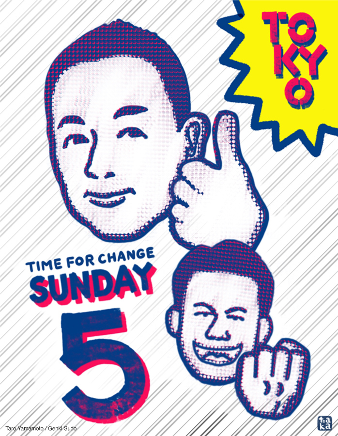 illustration of the candidate for Tokyo governor race Taro Yamamoto and his supporter Genki Sudo