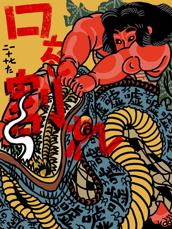 歌川芳艶の金太郎の模写イラスト